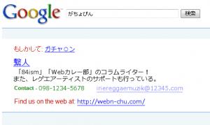 アピールしよう!検索結果っぽい名刺作成ができるサイト